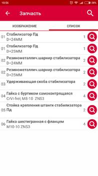 Screenshot_2018-05-02-18-56-54-765_ru.autodoc.autodocapp.png