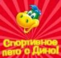 DINO2000
