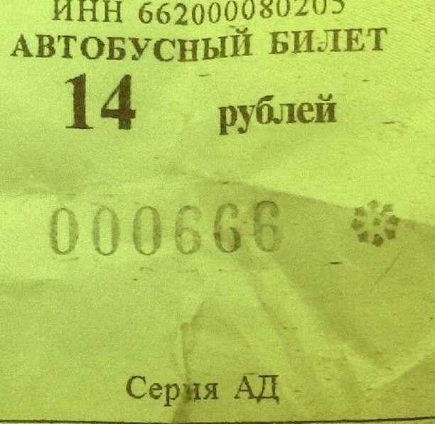 Анекдоты Про Билет