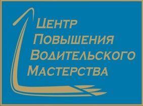 Центр Повышения Водительского Мастерства